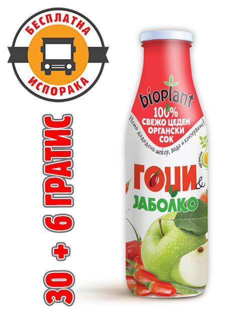 Биоплант органски сок од гоџи и јаболко 250 ml пакет 2