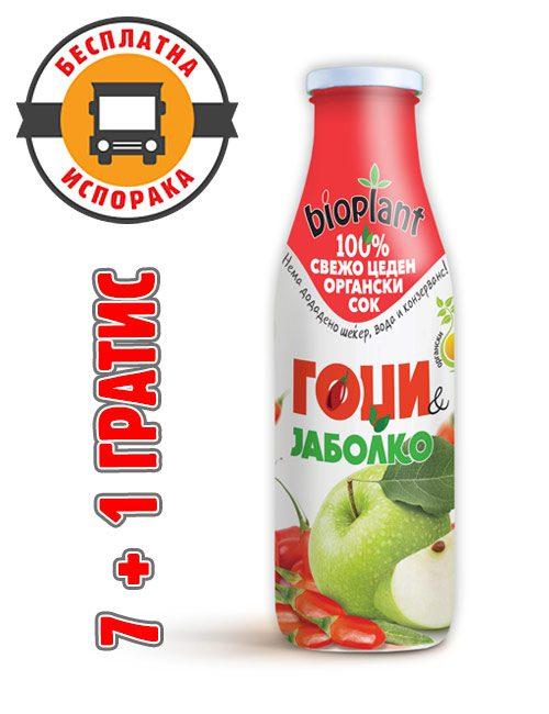 Биоплант органски сок од гоџи и јаболко 250 ml пакет 1