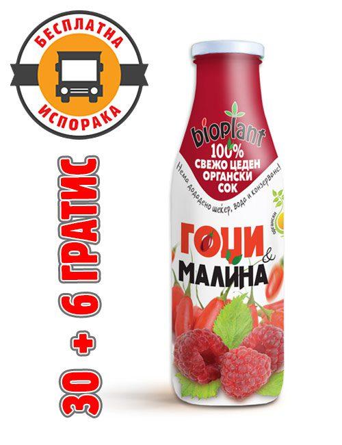 Биоплант органски сок од гоџи и малина 250 ml пакет 2