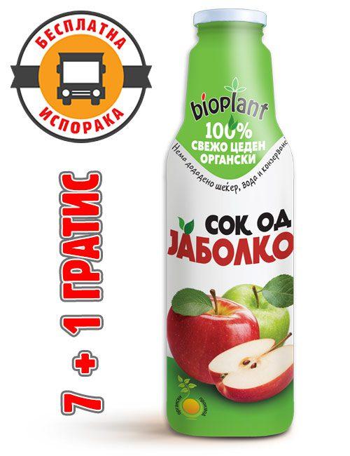 Биоплант органски сок од јаболко 750 ml пакет 1