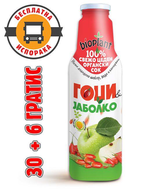 Биоплант органски сок од гоџи и јаболко 750 ml пакет 2