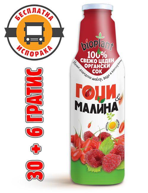 Биоплант органски сок од гоџи и малина 750 ml пакет 2