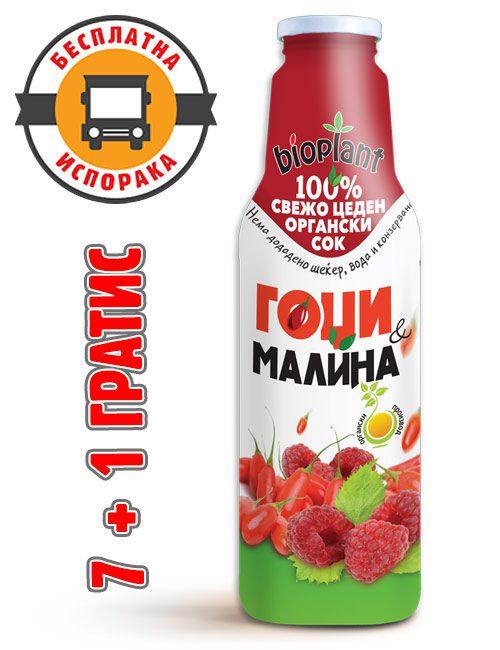 Биоплант органски сок од гоџи и малина 750 ml пакет 1