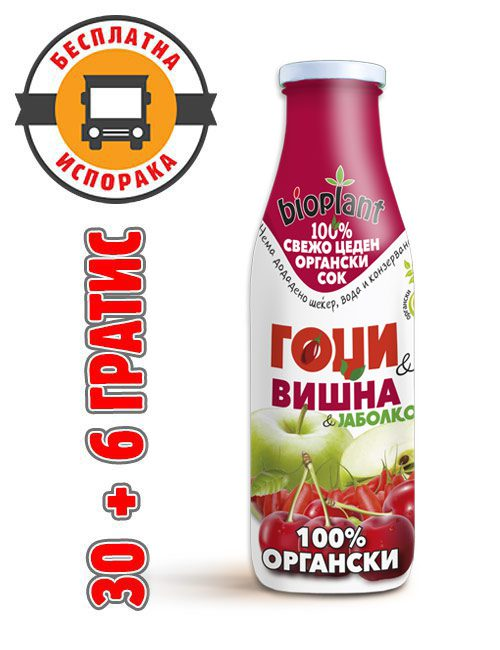 Bioplant organski sok od goji jabolko i visna 250ml 30 plus 6 gratis