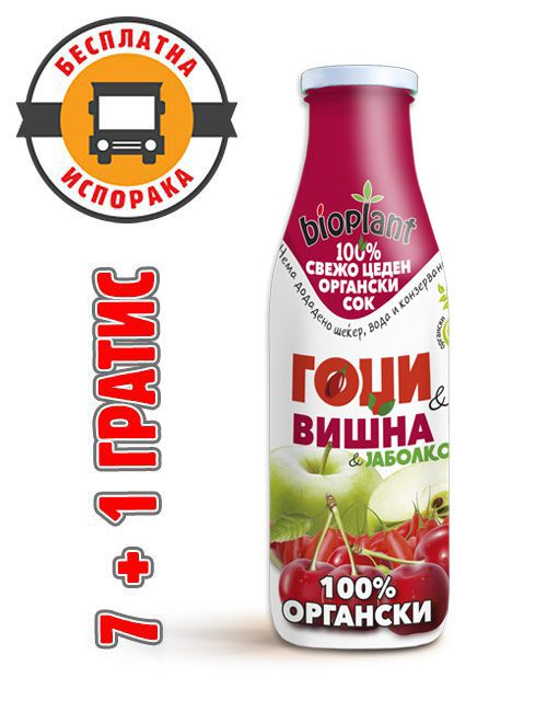 Bioplant organski sok od goji jabolko i visna 250ml 7 plus 1 gratis