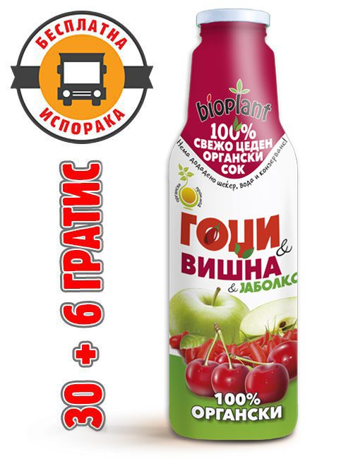 organski sok od goji jabolko i visna 750ml 30 plus 6 gratis
