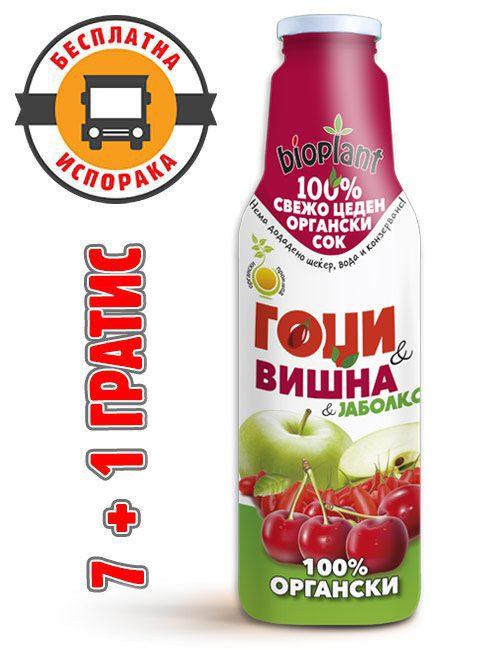 organski sok od goji jabolko i visna 750ml 7 plus 1 gratis