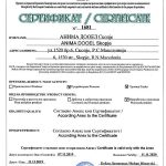 Сертификат за органско производство