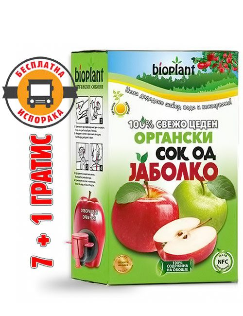 Bioplant bag in box 1750ml organsko jabolko 7 + 1 gratis