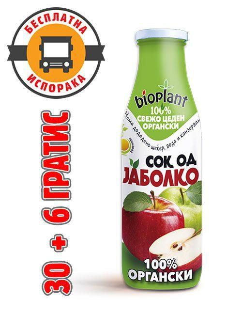 Bioplant органски сок од јаболко 250ml 30+6 гратис