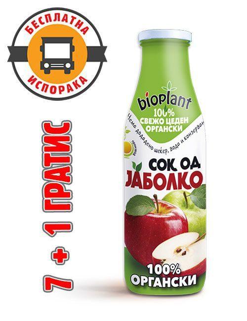Bioplant органски сок од јаболко 250ml 7+1 гратис