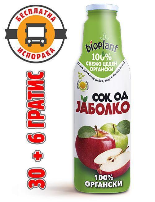 Bioplant органски сок од јаболко 750ml 30+6 гратис