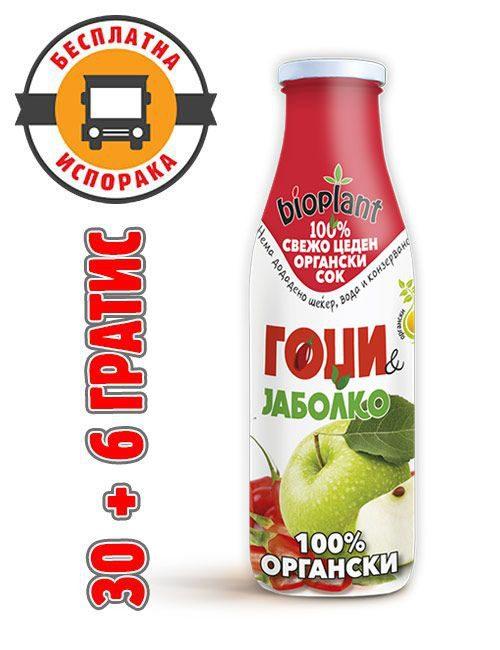 Bioplant органски сок од гоџи и јаболко 250ml 30+6 гратис