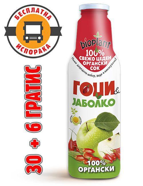 Bioplant органски сок од гоџи и јаболко 750ml 30+6 гратис