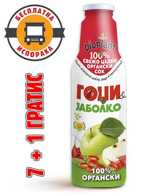 Bioplant органски сок од гоџи и јаболко 750ml 7+1 гратис