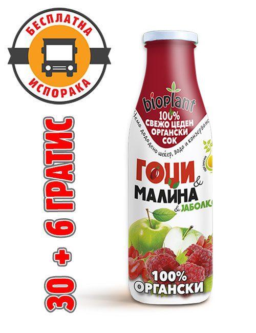 Bioplant органски сок од гоџи и малина 250ml 30+6 гратис