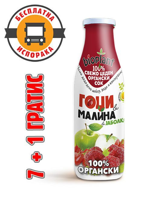 Bioplant органски сок од гоџи и малина 250ml 7+1 гратис