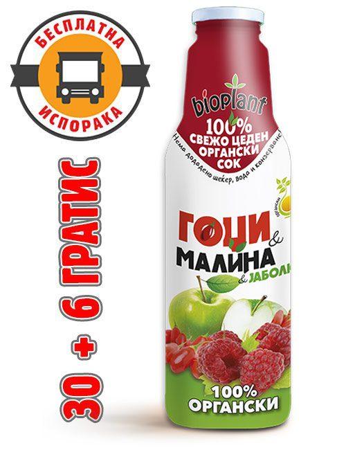 Bioplant органски сок од гоџи и малина 750ml 30+6 гратис