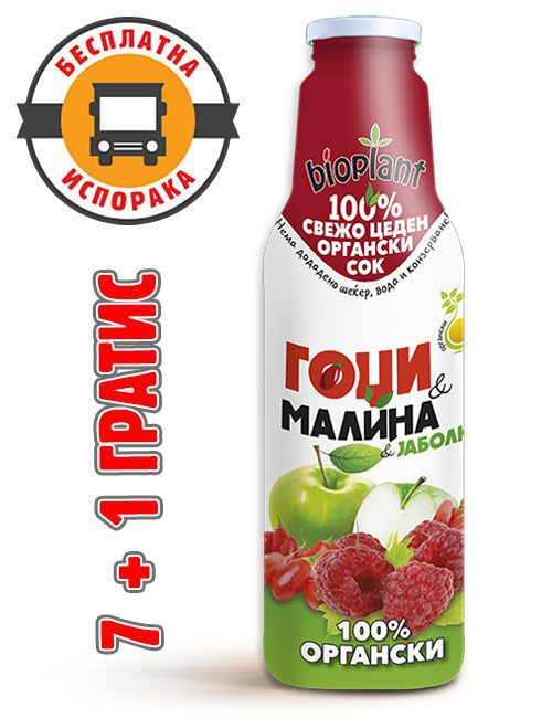 Bioplant органски сок од гоџи и малина 750ml 7+1 гратис