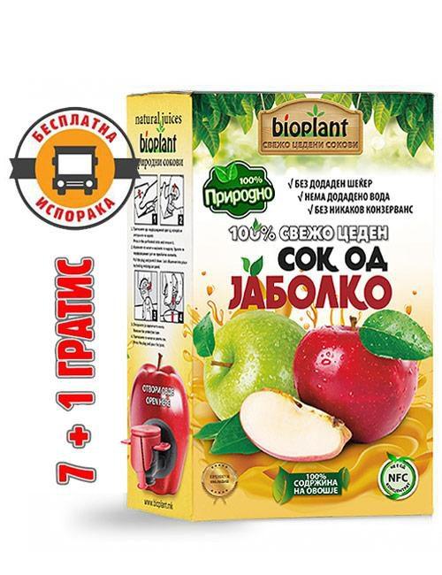 Биоплант природни ладно цедени сокови од Јаболко 7 плус 1 гратис